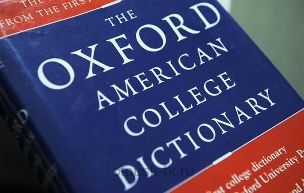 Что взять с собой в отпуск - словарь
