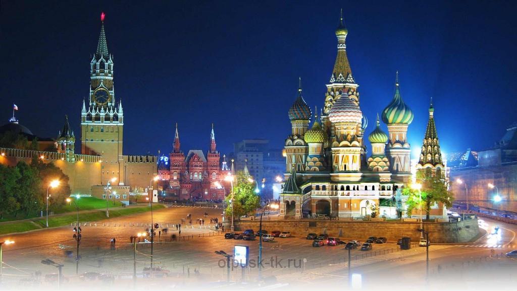 Куда поехать в отпуск по России - Москва
