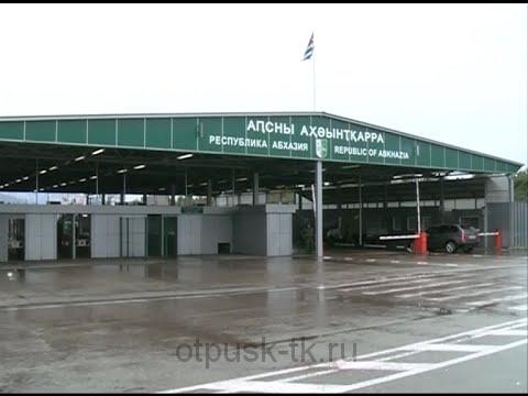 Граница КПП Псоу Адлер