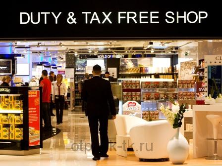 Магазин duty free tax free