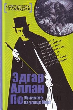 Эдгар Аллан По - Убийство на улице Морг