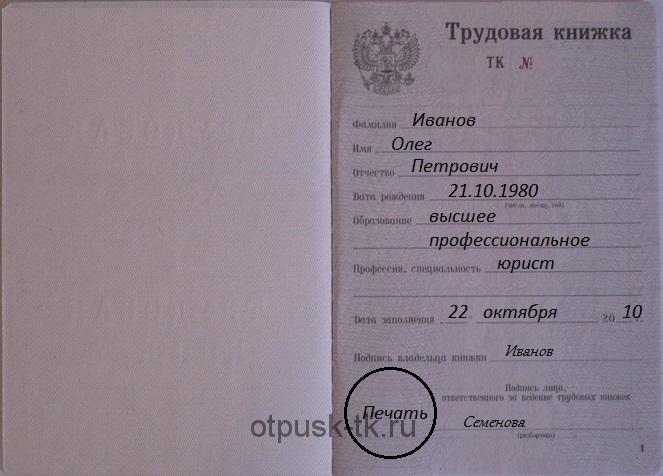 трудовая книжка образец заполнения титульный лист образование