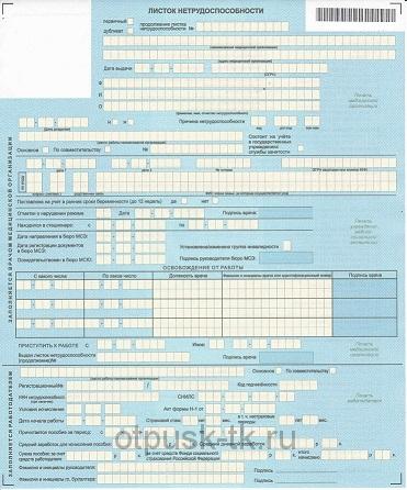 заполнение больничного листа медицинским учреждением образец